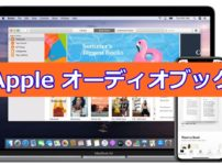 Apple Booksのオーディオブック