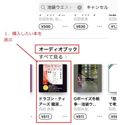 Apple Books購入方法