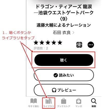 Apple Booksでオーディオブックの購入方法