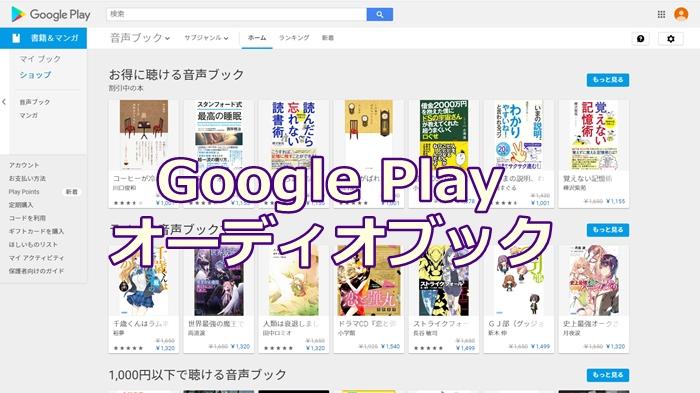 Google Playのオーディオブック