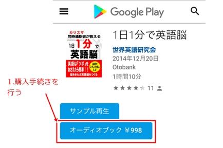Google Playでオーディオブックの購入方法