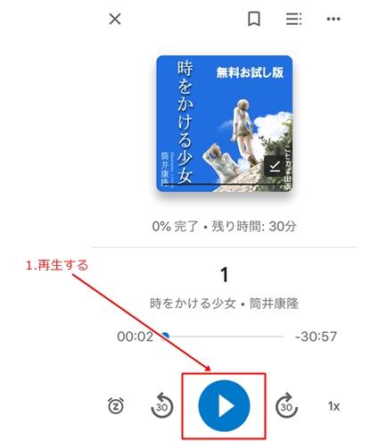 Google Playでオーディオブックアプリの使い方