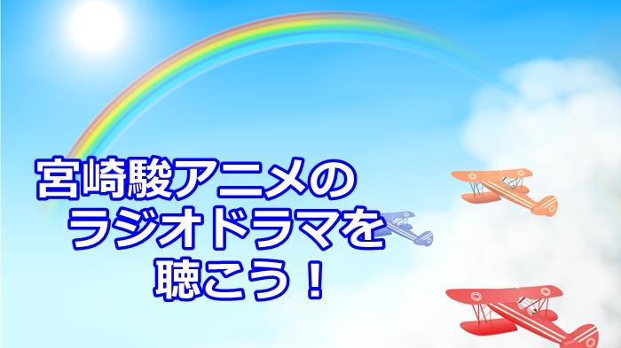 宮崎駿「風立ちぬ」のラジオドラマ