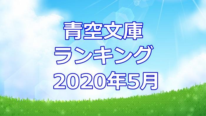 青空文庫ランキング2020年5月