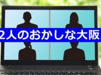 「12人のおかしな大阪人」朗読劇