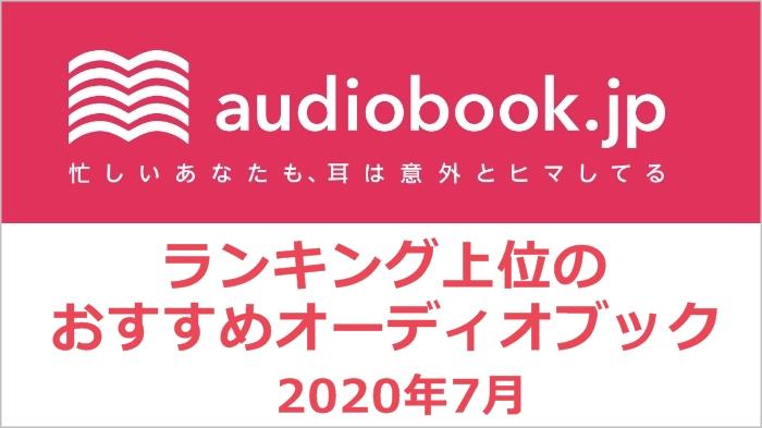 audiobook.jpランキング2020年7月