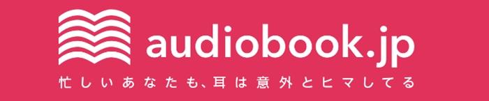 audiobook.jpのセール情報