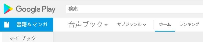 Google Playのセール情報