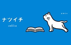 声優が小説を朗読ー集英社ナツイチ