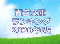 青空文庫ランキング2020年6月