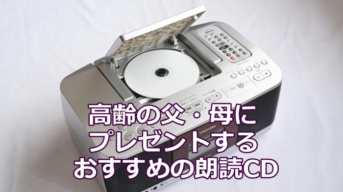 おすすめの朗読CD