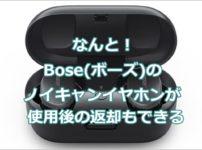 BOSEのワイヤレスイヤホンは返却できる
