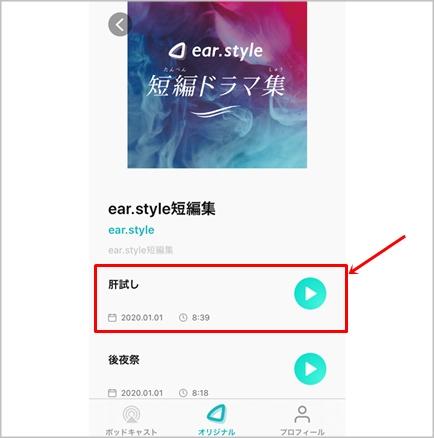 earstyleの使い方
