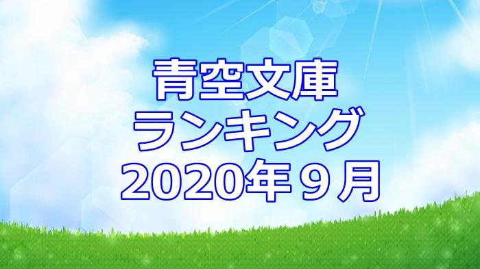 青空文庫ランキング2020年9月