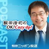 人気のポッドキャスト 飯田浩司のOK!Cozy Up
