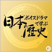 ポッドキャスト ボイスドラマで学ぶ日本の歴史