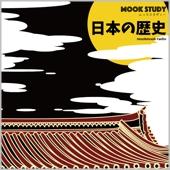 ポッドキャスト 日本の歴史