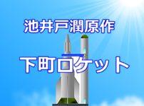 ラジオドラマ・下町ロケット