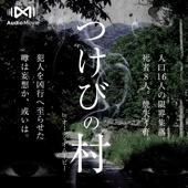 ポッドキャスト ドラマ・つけびの村