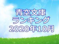 青空文庫ランキング2020年10月