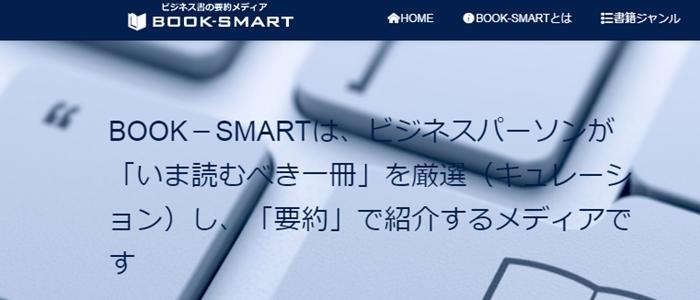 本の要約サービス book-smart