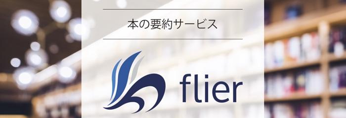 本の要約サービス・flier(フライヤー)