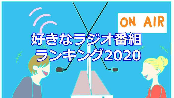 好きなラジオ番組2020