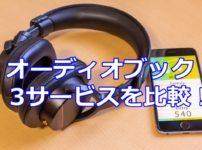 オーディオブック聴き放題サービス比較