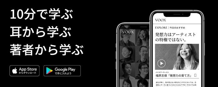 VOOXとは