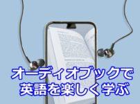 オーディオブックで英語を学ぶ